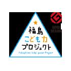 福島こども力プロジェクト