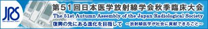 第51回日本医学放射線学会秋季臨床大会