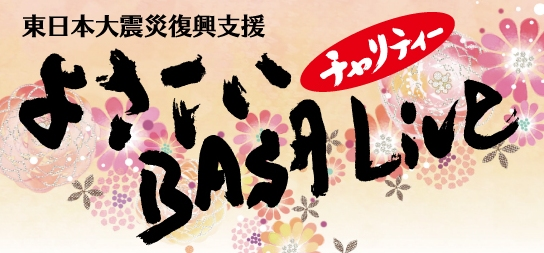 香川県よさこいチャリティー BASA Live 実行委員会