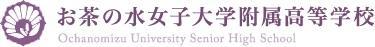 お茶の水女子大学附属高等学校文化祭実行委員会
