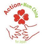 Action Mom China